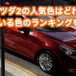 マツダ2(デミオ)の人気色・カラーをランキング形式で発表!