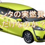 トヨタの新型シエンタの実燃費が見えてきた