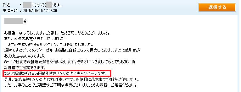 オートックワン_値引き