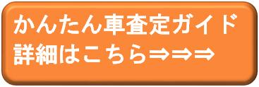 ナビクル車査定_ボタン