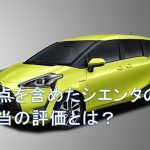 欠点はどこ?トヨタ新型シエンタの評判・評価