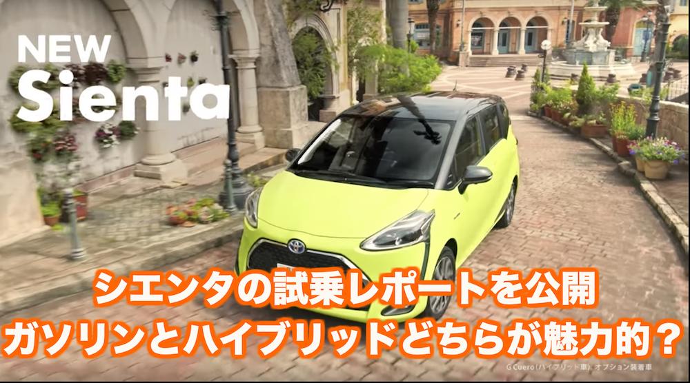 シエンタ_試乗トップ