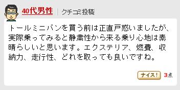ヴォクシー 口コミ 総評