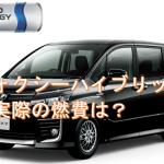 ヴォクシーハイブリッドの実際の燃費をライバル車と比較してみる