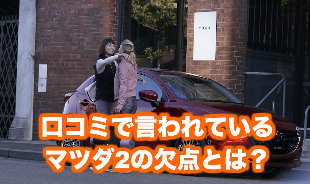 マツダ2_口コミトップ