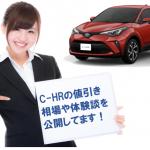 トヨタC-HR(CHR)の値引き体験談をレポート。値引き相場や限界はいくら?