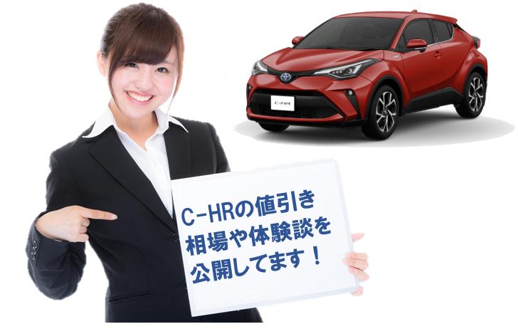 C-HR値引きトップ