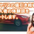トヨタ新型ヤリスの値引き相場