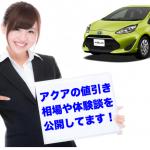 トヨタ アクアの値引き体験談をレポート。値引き相場や限界はいくら?