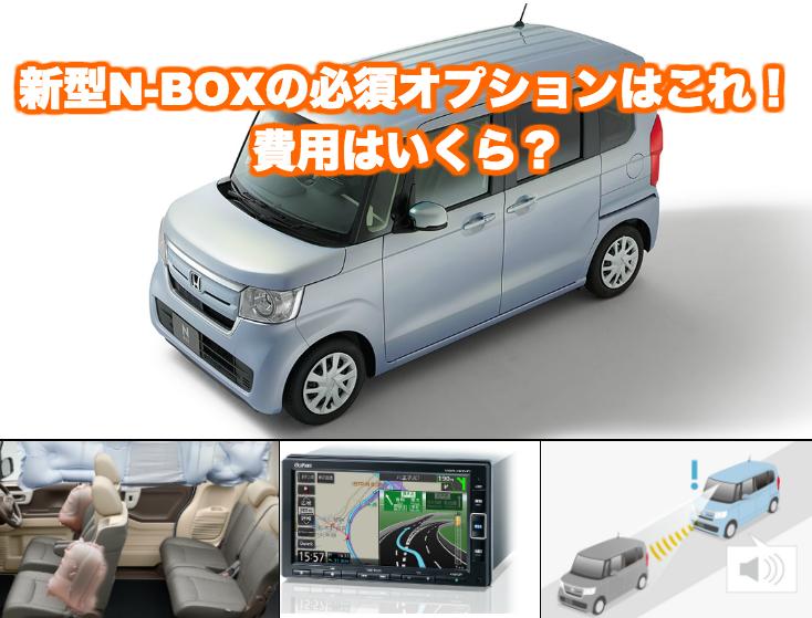 N-BOX_オプショントップ