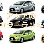 トヨタアクアの人気色・カラーをランキング形式で発表