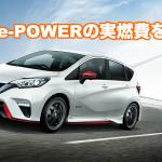 ノートe-POWERの実燃費を公開!高速では悪いのか?