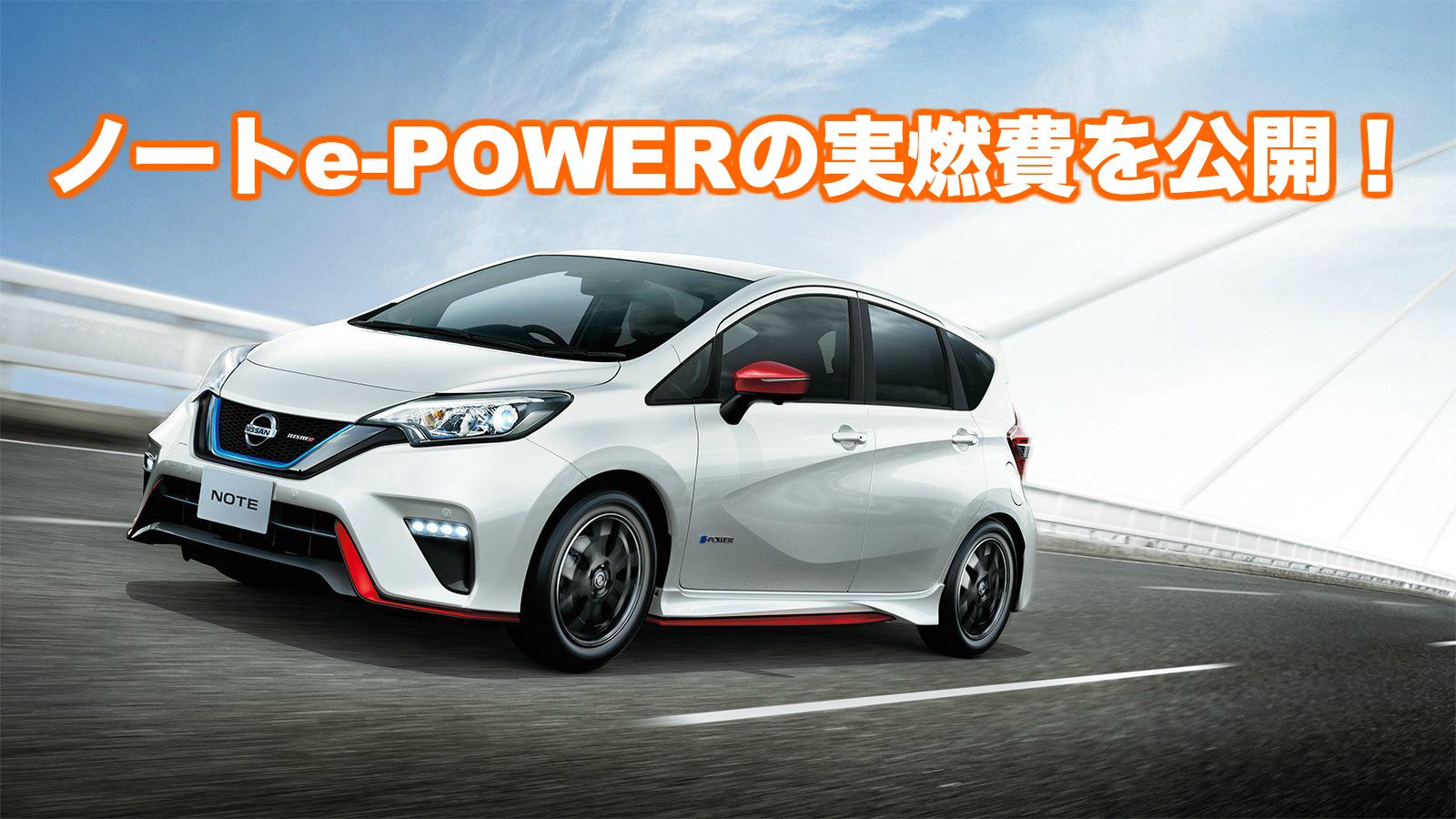 ノートe-power_燃費トップ