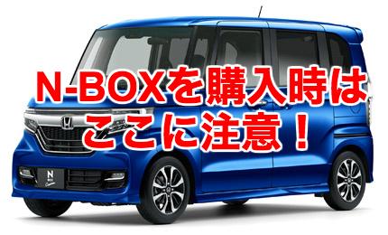 N-BOX購入時注意