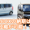 N-BOX納期トップ