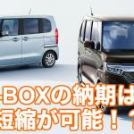 ホンダ新型N-BOXの納期の最新情報