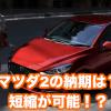 マツダ2_納期トップ