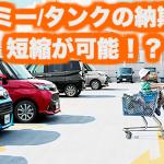 トヨタルーミー/タンクの納期の最新情報