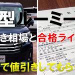 トヨタルーミーの値引き相場2021年版レポート!限界は30~40万円?