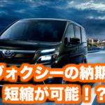 トヨタ新型ヴォクシーの納期の最新情報