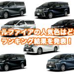 トヨタ新型ヴェルファイア/アルファードの人気色・カラーをランキング形式で発表