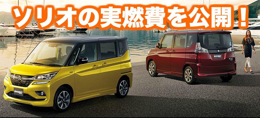 ソリオ_燃費トップ