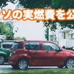 トヨタ新型パッソの実燃費を公開!高速では悪いのか?
