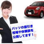 トヨタ新型パッソの値引き体験談をレポート。値引き相場や限界はいくら?