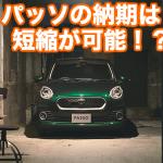 トヨタ新型パッソの納期の最新情報