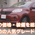 トヨタ新型パッソの価格・装備を総チェック。おすすめの人気グレードはこれ!