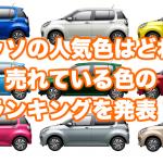 新型パッソの人気色・カラーをランキング形式で発表!