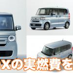 ホンダ新型N-BOX/ターボの実燃費を公開!高速では悪いのか?