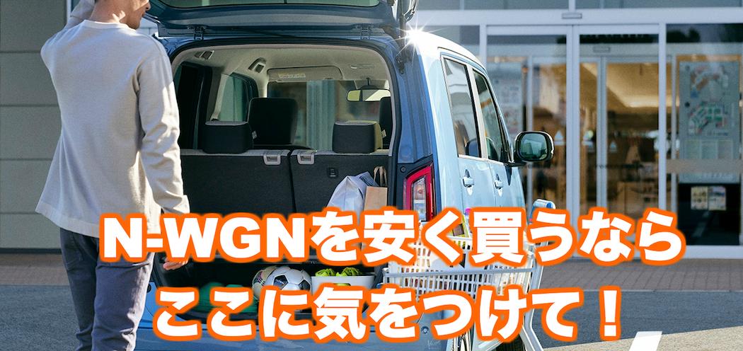 N-WGN燃費_安く買う