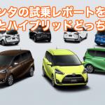 トヨタ新型シエンタの試乗レポートを公開。ガソリンとハイブリッドどっちが魅力的?