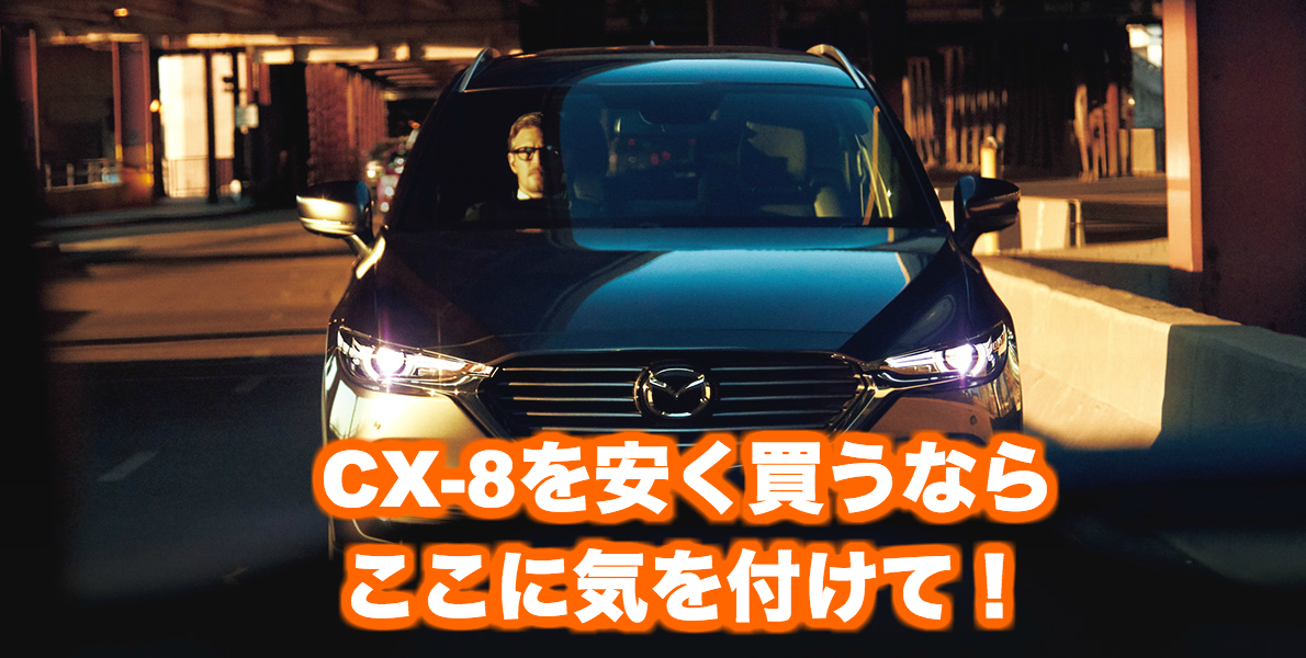 CX-8試乗_安く買う