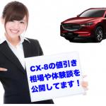 マツダ新型CX-8の値引き体験談をレポート。値引き相場や限界はいくら?