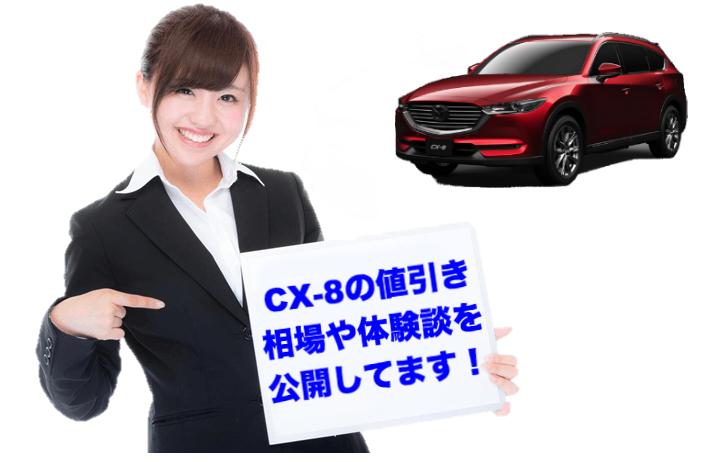 CX-8値引きトップ