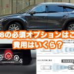 マツダ新型CX-8でオススメの人気オプション・ナビはこれ!