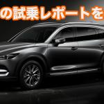マツダ新型CX-8の試乗レポート。乗り心地は高級車並み!?