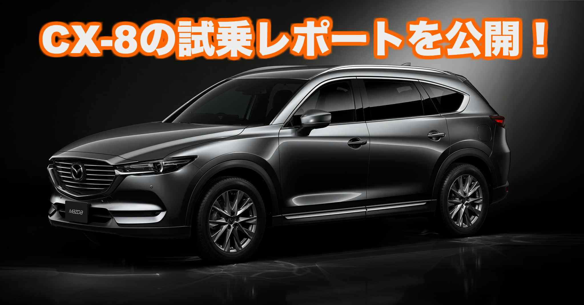 CX-8_試乗トップ