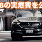 マツダ新型CX-8の実燃費を公開!高速では悪いのか?