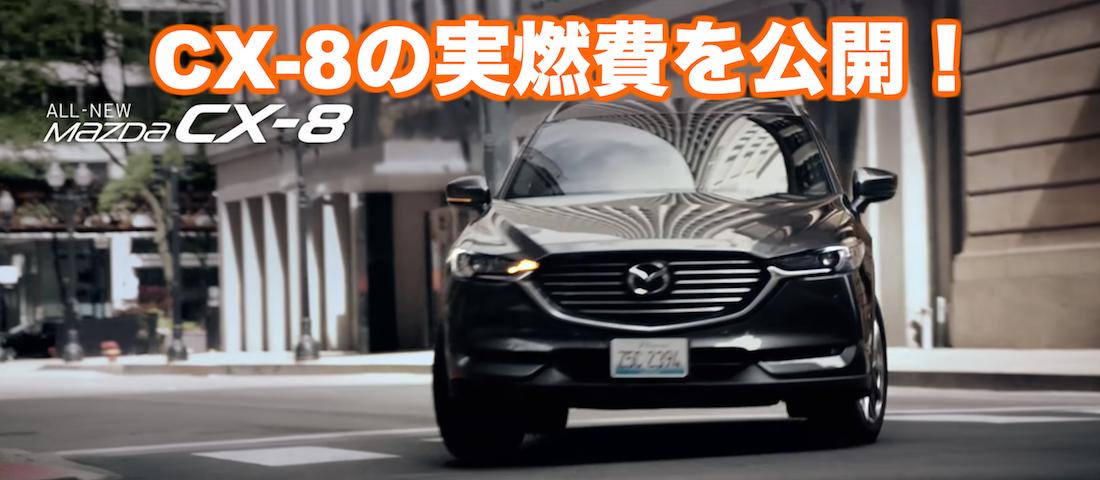 CX-8_燃費トップ