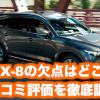 CX-8_口コミトップ