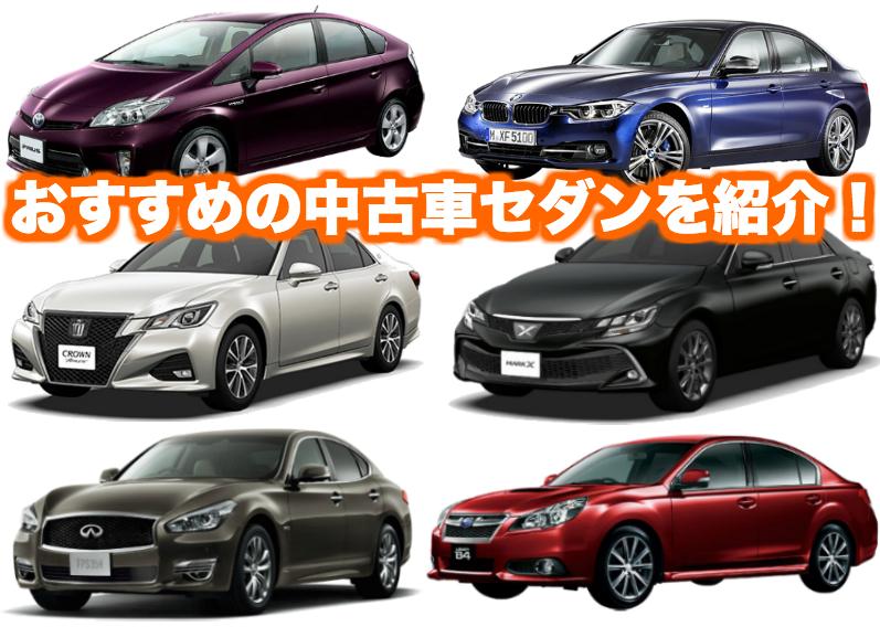 おすすめ中古車セダン_トップ