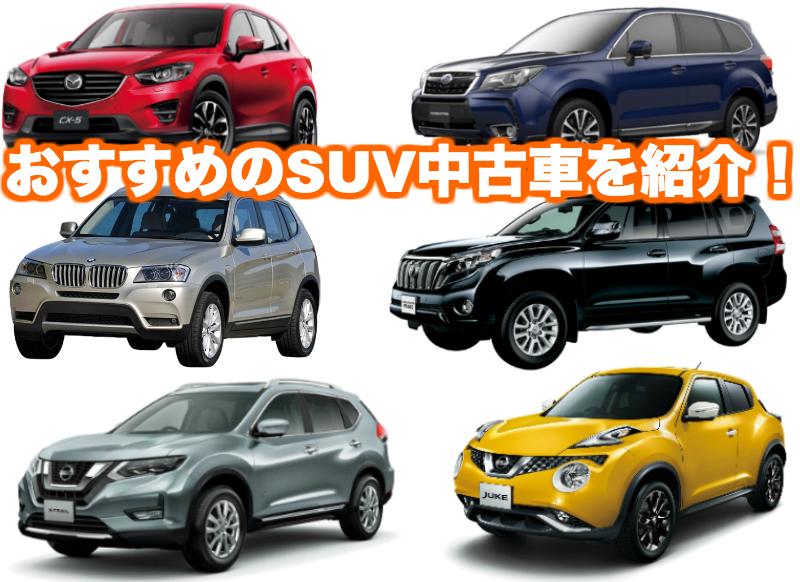 おすすめ中古SUV_トップ