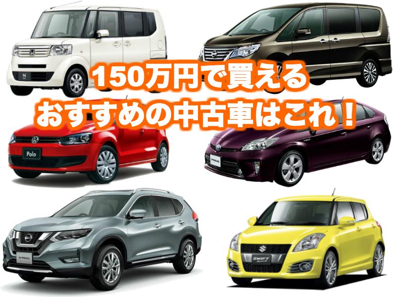 おすすめ中古車_150万円トップ