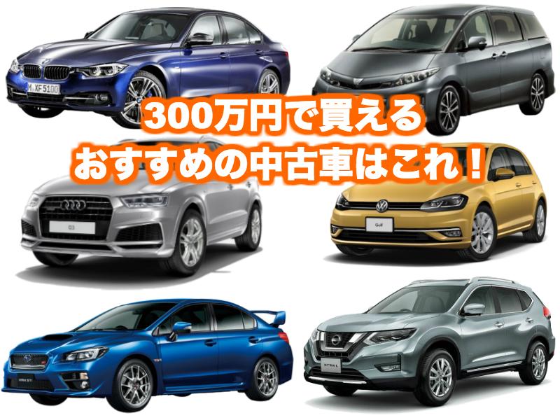 300万円おすすめ中古車_トップ