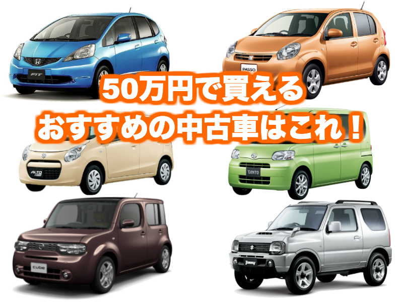 50万円おすすめ中古車_トップ