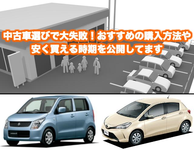 中古車_おすすめ_購入トップ