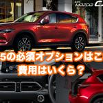 マツダ新型CX-5でオススメの人気オプション・ナビはこれ!